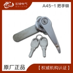 A45-1 电气柜门锁 把手锁