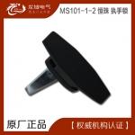 MS101-1-2 恒珠 电器柜锁  执手锁