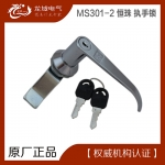 MS301-2 恒珠 开关柜门锁 执手锁