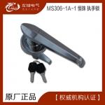 MS306-1A-1 恒珠 开关柜门锁 执手锁