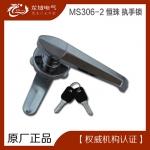 MS306-2 恒珠 开关柜门锁 执手锁