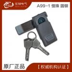 A99-1 恒珠 配电柜锁 圆锁