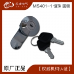 MS401-1 恒珠 开关柜门锁 叶片转舌锁