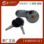 MS401-2 恒珠 开关柜门锁 圆锁