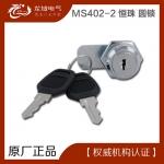 MS402-2 恒珠 配电柜锁 叶片转舌锁