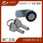MS407-2 开关柜门锁 圆锁