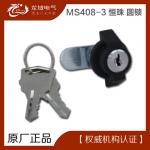 MS408-3 恒珠 开关柜门锁 圆锁