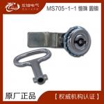 MS705-1-1 恒珠 开关柜门锁 圆锁