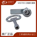 MS705三角锁 开关柜门锁 圆锁