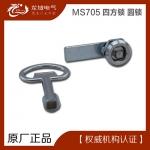 MS705四方锁 恒珠 开关柜门锁 圆锁