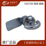 MS706 恒珠 开关柜门锁 圆锁