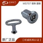 MS707 恒珠 开关柜门锁 圆锁