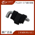 FL221-3 飞雷 开关柜门铰链