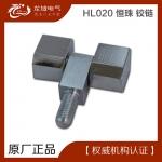 HL020 恒珠 开关柜门铰链