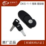 DKS-1-1 恒珠 开关柜门锁 搭扣锁