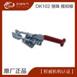 DK102 恒珠 开关柜门锁 搭扣锁