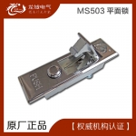 MS503-2 开关柜门锁 平面锁