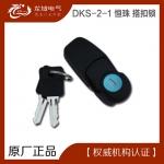 DKS-2-1 恒珠 开关柜门锁 搭扣锁