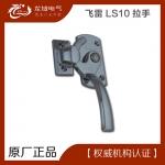 LS10  飞雷拉手