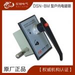 DSN-BM型户内电磁锁