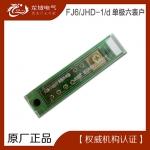 FJ6/JHD-1/d单相六表户接线盒