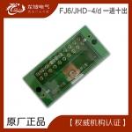 FJ6/JHD-4/d一进十出接线盒