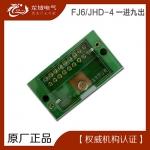 FJ6/JHD-4一进九出接线盒