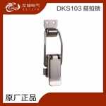 DKS103  恒珠柜锁开关柜门锁 搭扣锁