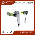 MS301/301-A 电气柜门锁把手锁
