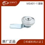 MS401-1(一字) 配电箱柜锁 转舌锁