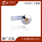 MS401-2 柜门锁 转舌锁