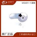 MS401-1 柜门锁 转舌锁