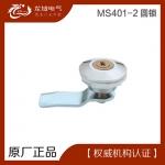 MS401-2(十字)  配电箱柜锁 转舌锁