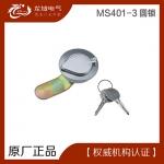 MS401-3(防水) 配电柜锁 转舌锁
