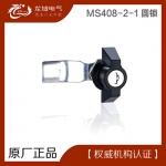 MS408-2-1 圆锁