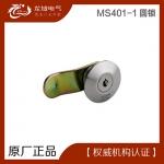 MS401-1 圆锁
