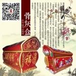红釉宫殿式陶瓷骨灰盒 陶瓷骨灰盒定制定做专卖厂家