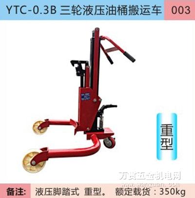 四川郫县液压油桶搬运车热销产品 成都三轮搬运车现货