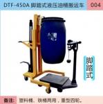 四川成都脚踏式液压油桶搬运车专业厂家批发 价格实惠