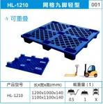 成都塑料托盘公司 四川成都网格九脚塑料托盘批发出售