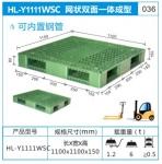 四川双面网格塑料托盘 西南成都可内置钢管塑料托盘正品行货