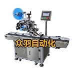 深圳 全自动双头平面贴标机 平面贴标机 众羽自动化