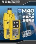 正品英思科四合一氣體檢測儀,M40PRO消防認證CCCF多種