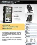 ISC英思科MX4矿用四合一气体报警器原装进口