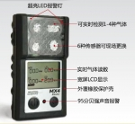 英思科MX4便携式多种气体检测仪 锂电和碱电可选