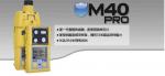 美国英思科M40PRO高精度四合一气体检测仪