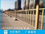 惠州市政欄桿高度 城市公路護欄 交通柵欄圖片