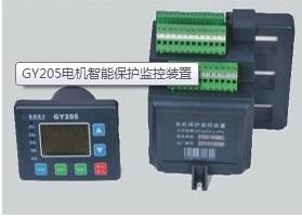 GY205电机智能保护监控装置
