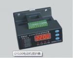 电动机保护器GY100