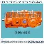 新型矿用JS30减速机参数型号说明功率价格